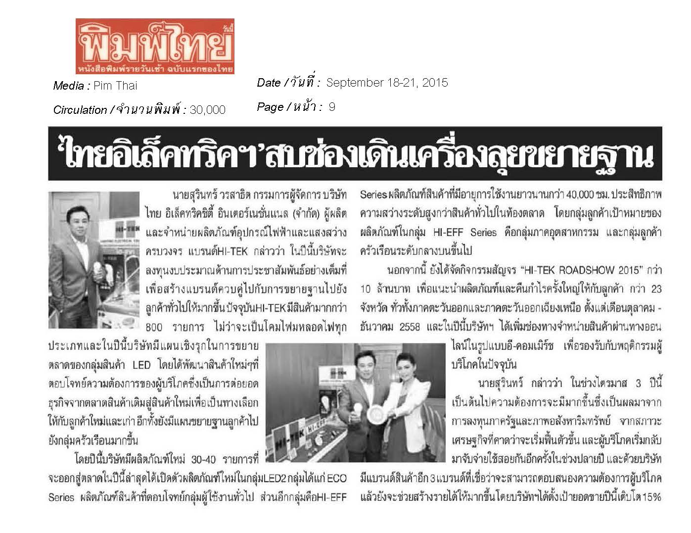 Thai Electricity opportunities for business expansion