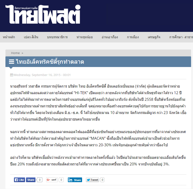 Thaielectricity expand market